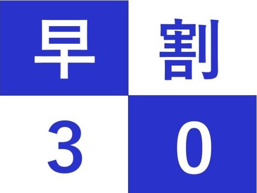 【さき楽】【早割30】プラン・朝食付き 30日前までの予約がお得♪無料駐車場完備!