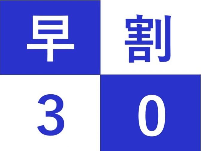 【さき楽】【さき楽30】30日前までの予約がお得!朝食付きプラン♪無料駐車場完備!