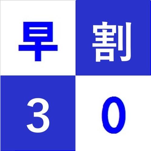 早割り30(宿泊プラン)