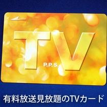 有料放送見放題のTVカード