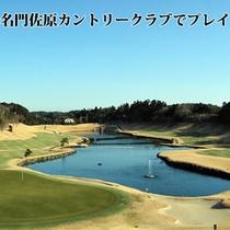 名門佐原カントリーゴルフクラブ