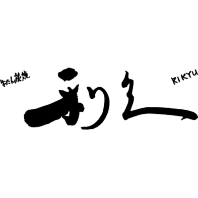 【コラボ企画】牛たん炭焼利久特別定食付プラン<1泊2食>
