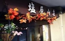 秋の玄関前
