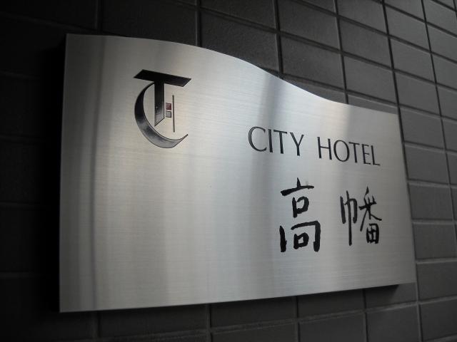 ホテルプレート