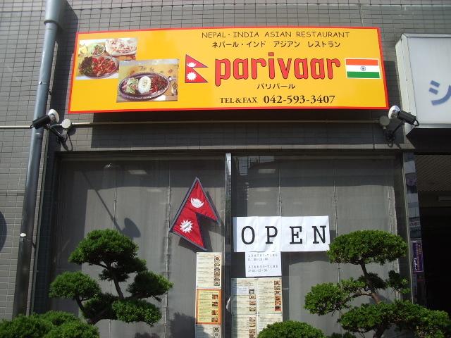ネパール・インドレストランパリバール