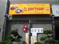"""ネパール・インドレストラン""""パリバール"""""""