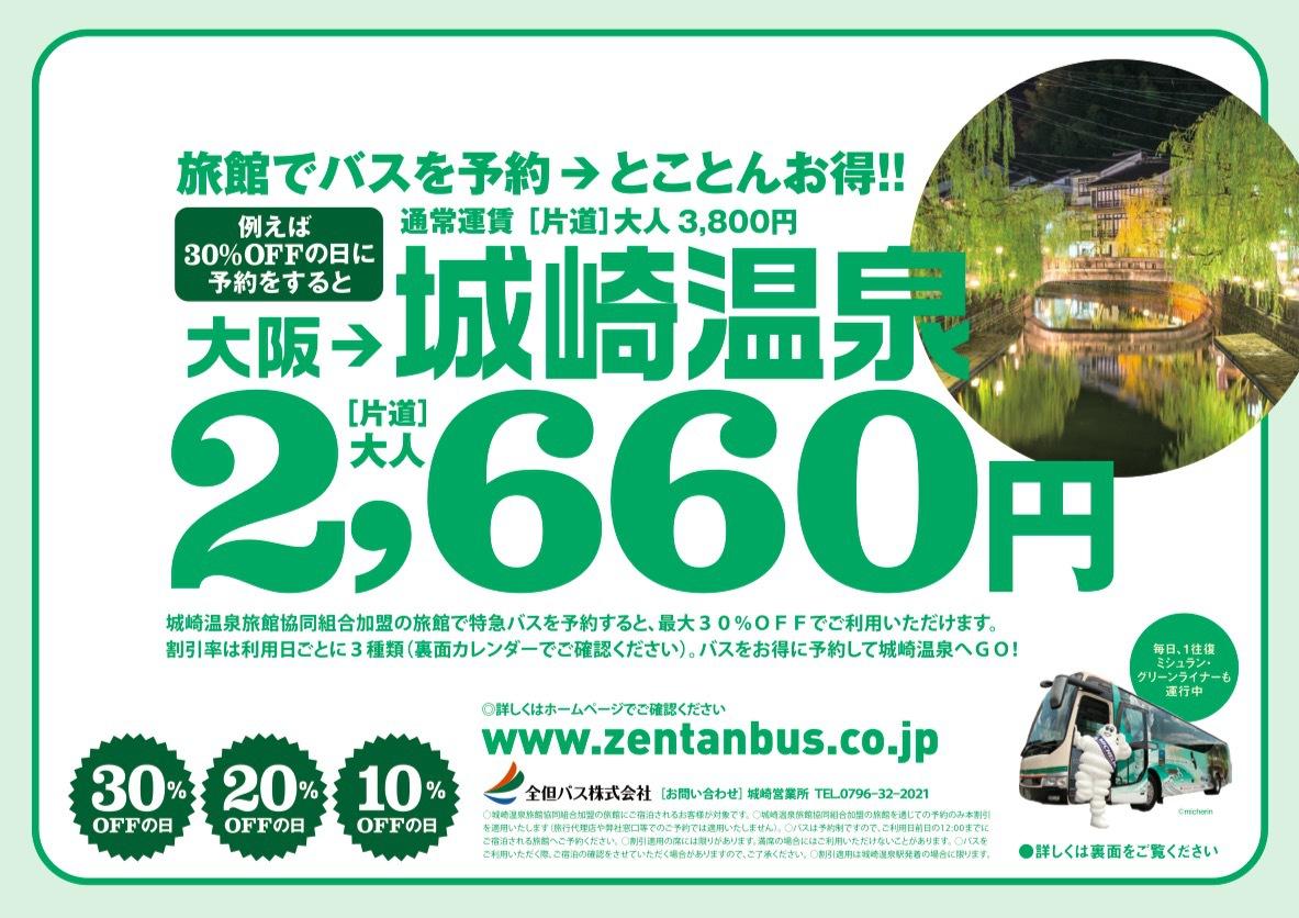 旅館を経由して予約すると高速バスが最大30%オフに★時間と乗り場(大阪or三宮)をご指定の上お問合せ