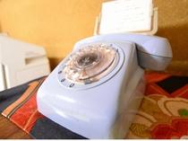 お部屋に設置されているダイヤル式電話
