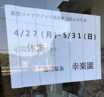 「緊急事態宣言」に伴う休業のお知らせ