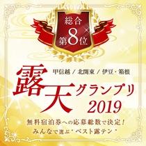 露天グランプリ2019 総合8位