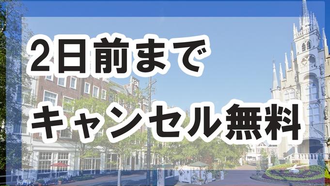 【2日前までキャンセル無料】ホテルアムステルダムステイ〜リゾートプラン〜素泊まり
