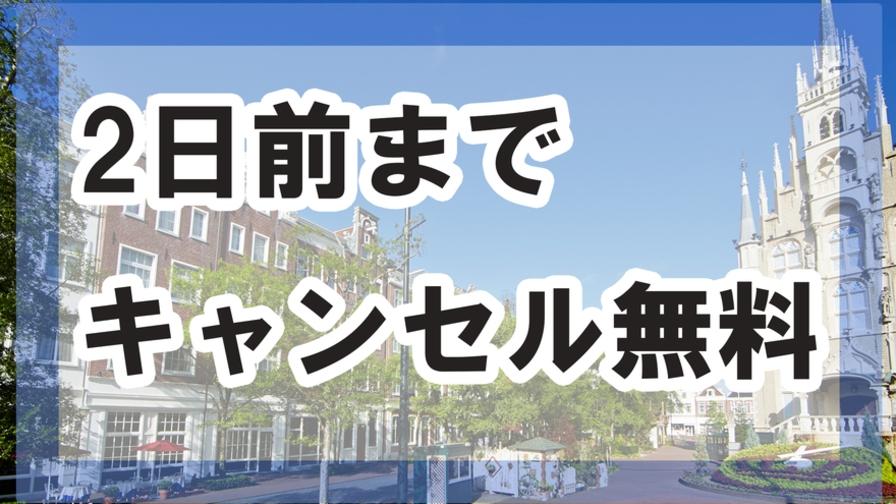 ホテルアムステルダムステイ 〜リゾートプラン〜(朝食&パスポート付)
