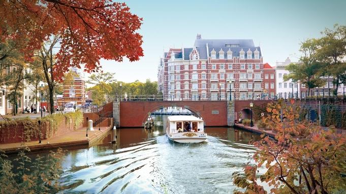 【90日前までの予約がおトク】さき楽90 ホテルアムステルダム 朝食付プラン(入場料別)