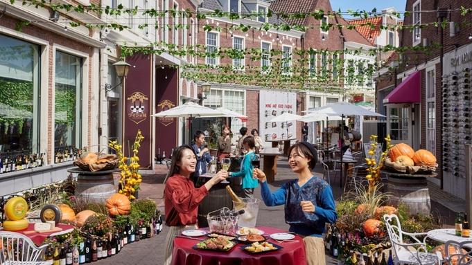 【秋冬旅セール】みんなでハウステンボスenjoyプラン(朝食付き)