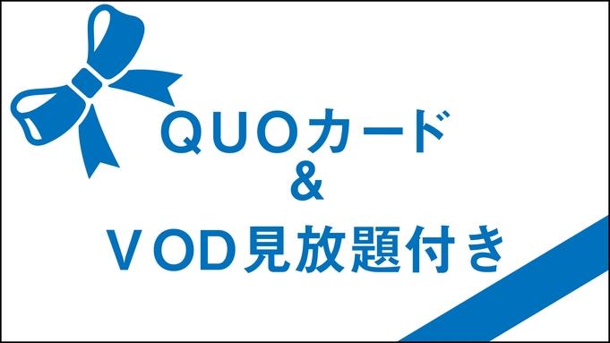 【コスパ◎◎】QUOカード1000円分&VOD見放題の2大特典付きプラン☆