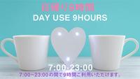 【カップル】VOD付きデイユース・テレワークプラン【日帰り9時間限定/2名様利用】