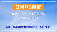 【VOD付き】デイユース・テレワークプラン【日帰り3時間限定/1名様利用】