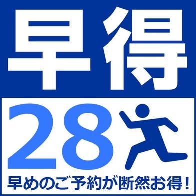 【早期割引・お泊りのみ】28日前予約でお得「早割28」♪清水駅徒歩1分♪全室WiFi♪