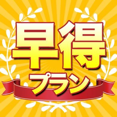 【28日前早割】[朝食付き]◆さき楽◆早期予約がお得!プラン