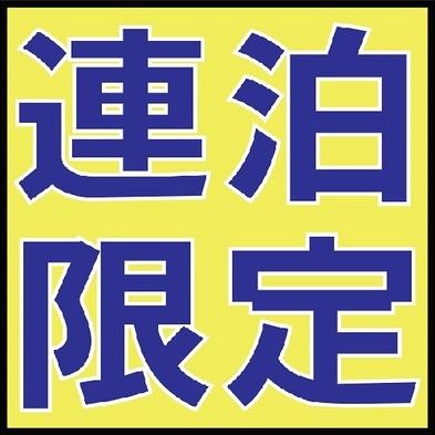 ≪朝食付≫【2日以上宿泊なら断然お得!】連泊割引プラン