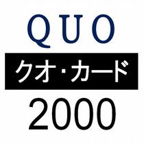 QUOカード2000円付プラン
