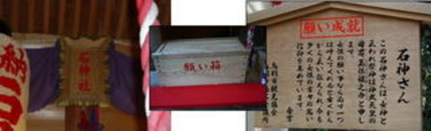 石神さん願い箱