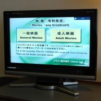 VOD(ビデオ・オン・テマンド)システム(1泊1,000円)