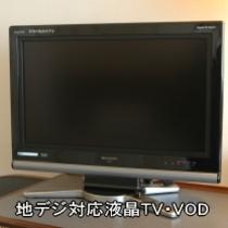 全室地デジ対応液晶TVとビデオオンデマンドを設置しております