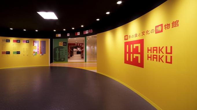 【博多の食と文化の博物館ハクハク】my明太子☆手作り体験+入館セット(ディナーバイキング)