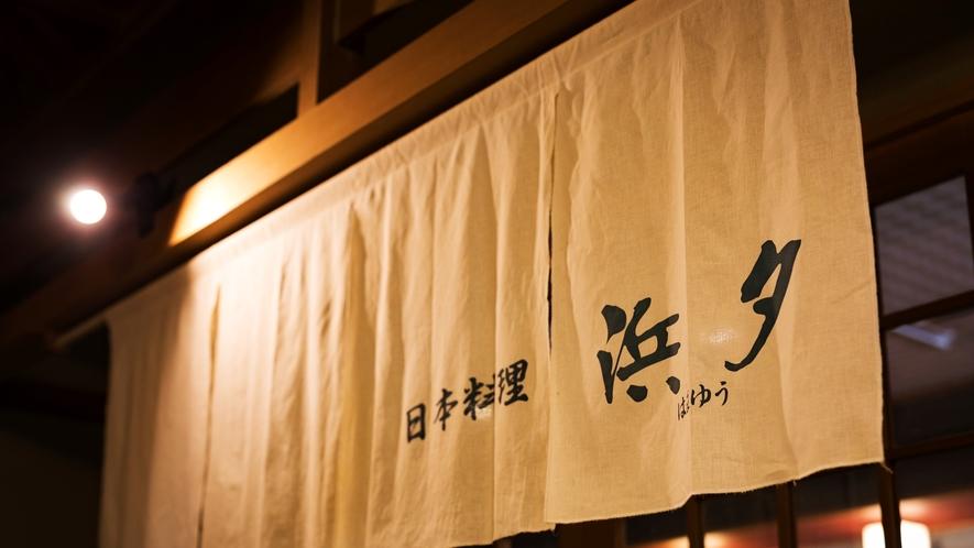 日本料理レストラン/「浜夕」