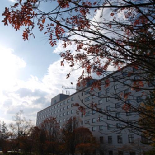 【秋の外観】秋の彩りに囲まれ溶け込んでいくホテル