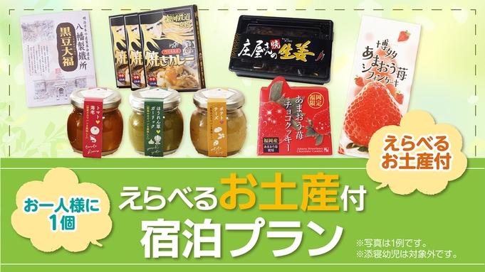 ◆日本料理『美味三昧会席ーTHE YAHATAー』えらべるお土産付/夕朝食付