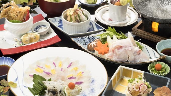 ◆【冬の味覚】日本料理『とらふぐ会席』えらべるお土産付/夕朝食付
