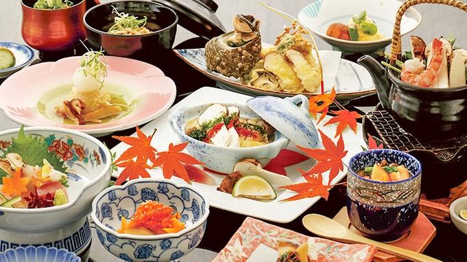 ◆日本料理『秋の味覚会席〜松茸・栗・栄螺〜』えらべるお土産付/夕朝食付