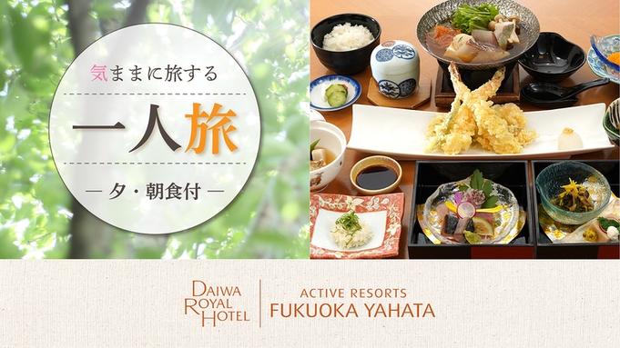 ◇お日にち限定◇一人旅を満喫♪夕食は日本料理おまかせ御膳/夕朝食付