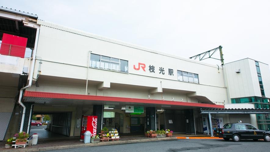 枝光駅(最寄り駅)