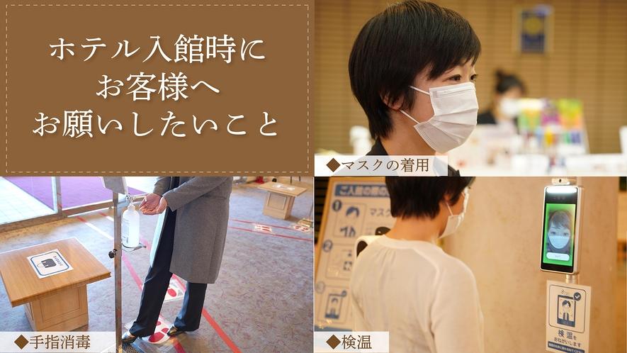 新型コロナウイルス感染症拡大防止対策①