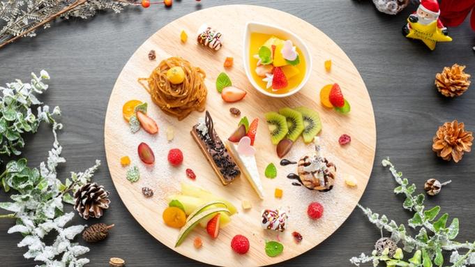 【11月〜12月★バイキング】デザート&クリスマスフェア《ご夕食は19:30〜》