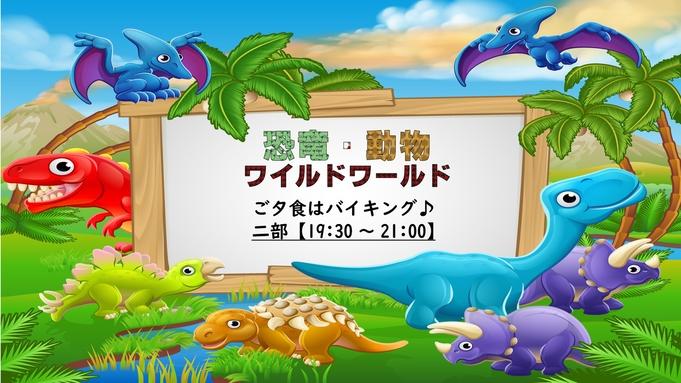 【夏休み】恐竜・動物ワイルドワールド2021!夕朝食はバイキング♪《ご夕食は19:30〜》