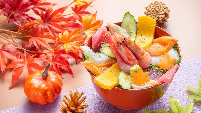 【9月〜10月★バイキング】秋の味覚&ハロウィーンフェア♪《ご夕食は17:30〜》