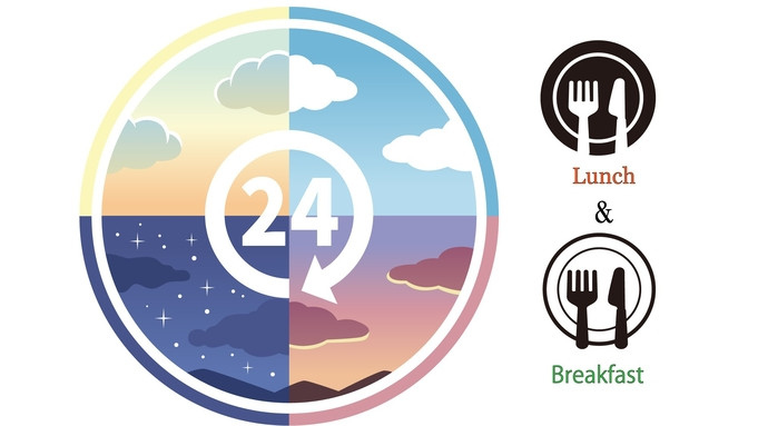 【ロングステイ × ビジネス 】チェックイン時間から24時間滞在可能!朝食とランチ付き♪《二食付き》
