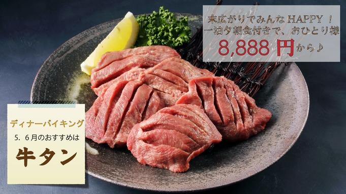 【緊急企画!WEB限定】一泊夕朝食付きで8,888円〜!末広がりでみんなHAPPY☆