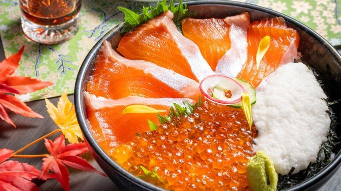 【平日限定】25周年記念!夕食は信州サーモン&いくら丼♪アルコール一杯付き!《更科の里》