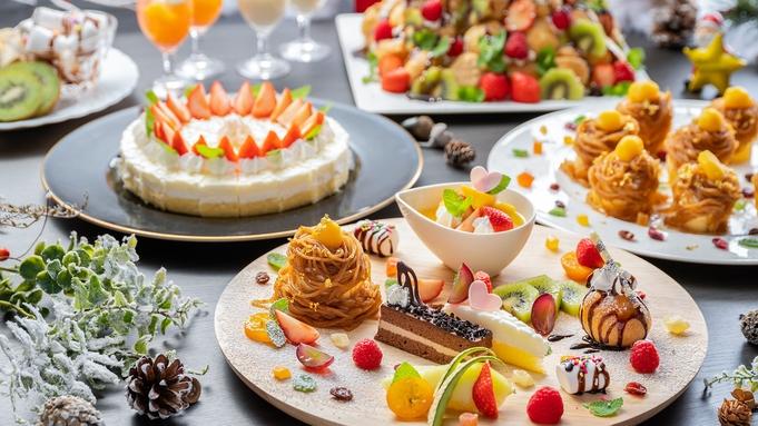 【11月〜12月★バイキング】デザート&クリスマスフェア《ご夕食は17:30〜》