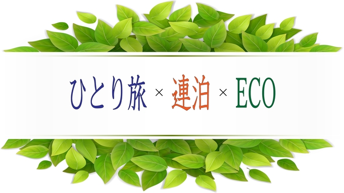 【ビジネスやひとり旅に】2泊以上の連泊プラン 環境とお財布に優しくECO!