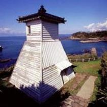 【旧福浦灯台】日本最古の木造灯台 ※ホテルよりお車で約15分