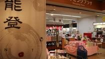 [館内]ショッピングプラザ(売店)では加賀・能登のお土産を取り揃えております*