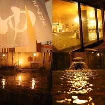 志賀の郷温泉・大浴場&露天温泉岩風呂(夜)
