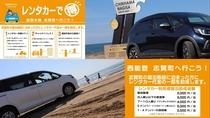 [観光]志賀町レンタカー利用者助成制度もご利用可能(1泊につき最大5000円キャッシュバック)*