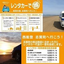 志賀町レンタカー利用者助成制度もご利用可能(1泊につき2000円~5000円キャッシュバック)